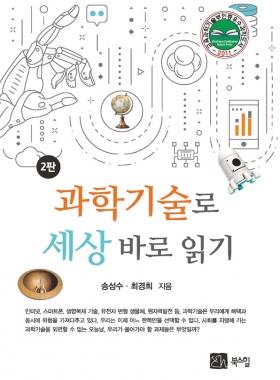화학 2 도서